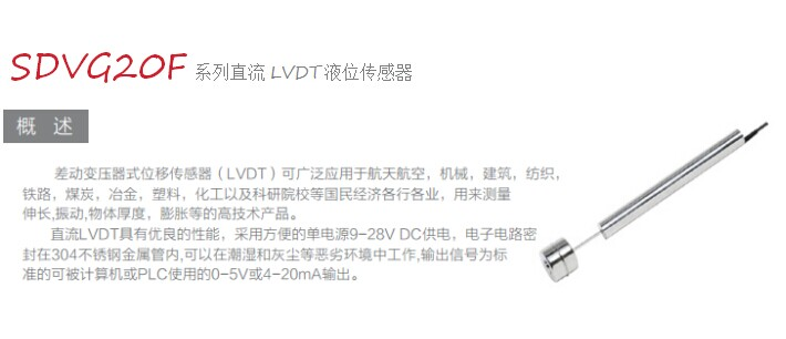 LVDT-SDVG20液位传感器