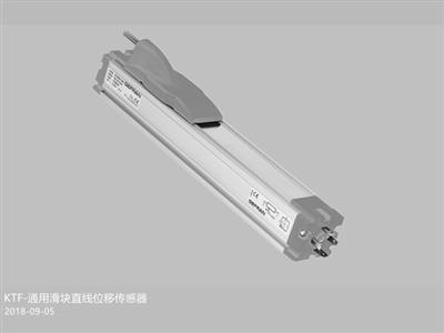 KTF系列-通用滑块直线位移传感器